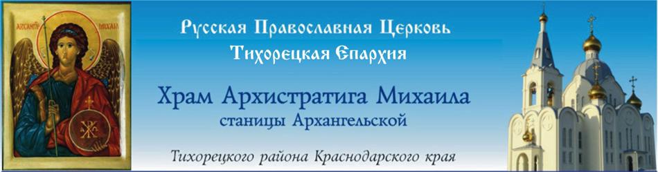 Храм Св. Михаила Архангела станицы Архангельской